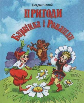 Книга Пригоди Барвінка і Ромашки