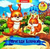 Пригоди Білочки - фото обкладинки книги