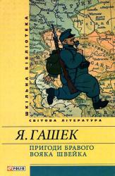 Пригоди бравого вояка Швейка - фото обкладинки книги