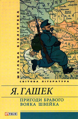 Пригоди бравого вояка Швейка - фото книги