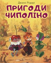 Пригоди Чиполіно (з малюнками Володимирського) - фото обкладинки книги