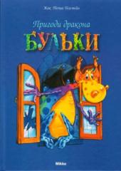 Пригоди дракона Бульки - фото обкладинки книги