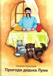 Пригоди дядька Луки - фото обкладинки книги