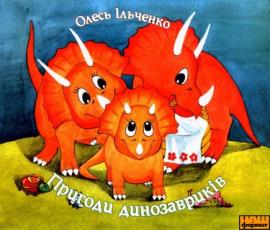 Пригоди динозавриків - фото книги