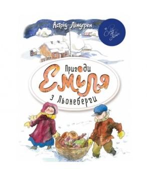 Книга Пригоди Еміля з Льонеберґи