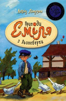 Пригоди Еміля з Льонеберґи - фото книги