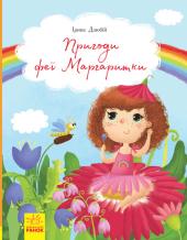 Пригоди феї Маргаритки - фото обкладинки книги