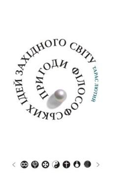 Пригоди філософських ідей Західного світу (від давнини до сучасності) - фото книги