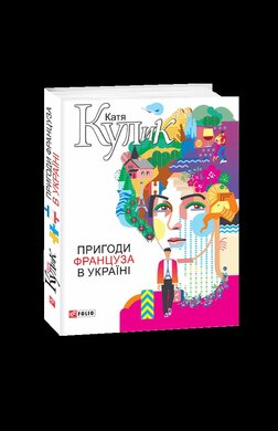 Пригоди француза в Україні - фото книги