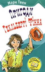 Пригоди Гекльберрі Фінна - фото обкладинки книги