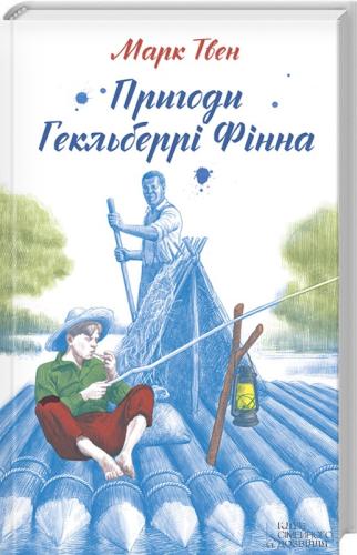 Книга Пригоди Гекльберрі Фінна