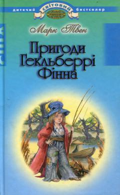 Пригоди Гекльберрі Фінна - фото книги