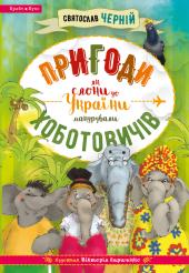 Пригоди Хоботовичів. Як слони до України мандрували - фото обкладинки книги