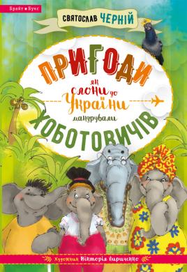 Пригоди Хоботовичів. Як слони до України мандрували - фото книги