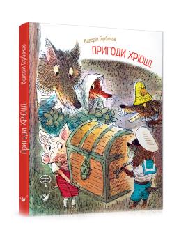 Пригоди Хрюші - фото книги