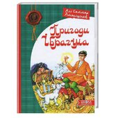 Пригоди Ібрагіма - фото обкладинки книги