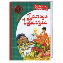 Пригоди Ібрагіма - фото книги