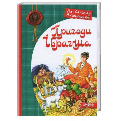 Книга Пригоди Ібрагіма