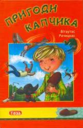 Пригоди Капчика - фото обкладинки книги