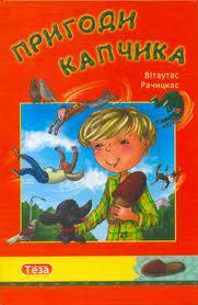 Книга Пригоди Капчика