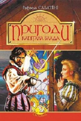 """Пригоди капітана Блада: Одіссея капітана Блада. Хроніка капітана Блада. Серія """"Світовид"""" - фото книги"""