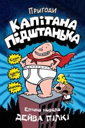 Пригоди капітана Підштанька. Книга 1 - фото обкладинки книги