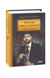 Пригоди Клима Кошового. 1908-1913 - фото обкладинки книги
