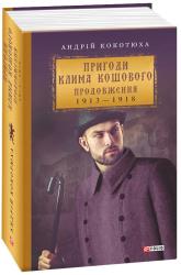 Пригоди Клима Кошового. Продовження. 1913— 1918 - фото обкладинки книги
