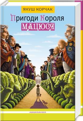 Пригоди короля Мацюся - фото книги