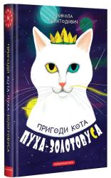Пригоди кота Пуха-Золотовуса - фото обкладинки книги
