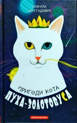 Книга Пригоди кота Пуха-Золотовуса
