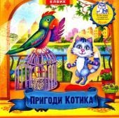 Пригоди котика - фото обкладинки книги