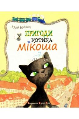 Пригоди котика Мікоша - фото книги