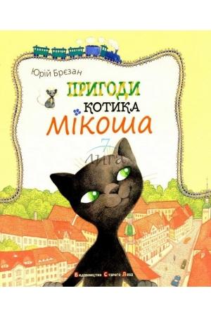 Книга Пригоди котика Мікоша