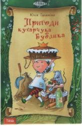 Пригоди кухарчука Бублика - фото обкладинки книги