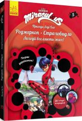 Пригоди Леді Баґ. Книга 5: Роджеркоп і Страховидло - фото обкладинки книги
