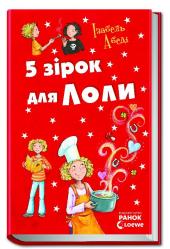 Пригоди Лоли. 5 зірок для Лоли. Книга 8 - фото обкладинки книги