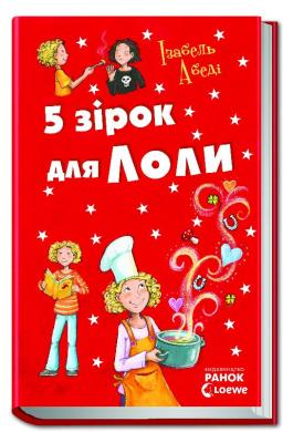 Пригоди Лоли. 5 зірок для Лоли. Книга 8 - фото книги