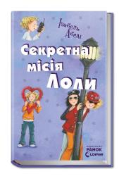 Пригоди Лоли. Секретна місія Лоли. Книга 3 - фото обкладинки книги