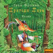 Пригоди Лиса - фото обкладинки книги