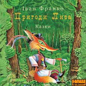 Книга Пригоди Лиса
