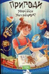 Пригоди Марійки Михайлової - фото обкладинки книги
