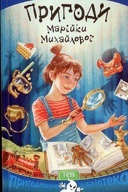 Книга Пригоди Марійки Михайлової