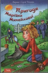Пригоди Марійки Михайлової
