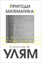 Пригоди математика - фото обкладинки книги
