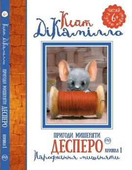Книга Пригоди мишеняти Десперо