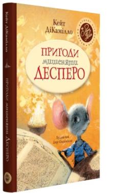Пригоди мишеняти Десперо, а точніше — Історія про мишеня, принцесу, трохи супу та котушку ниток - фото книги