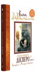 Пригоди мишеняти Десперо. Історія Міґері-Свинки. Книжка 3 - фото обкладинки книги