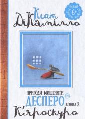 Пригоди мишеняти Десперо. Книга 2. К'яроскуро - фото обкладинки книги