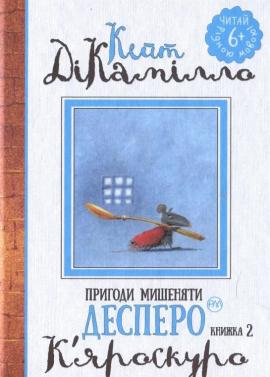 Пригоди мишеняти Десперо. Книга 2. К'яроскуро - фото книги